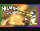 【Human:fall_flat】ふにゃんこ倶楽部【Part14】
