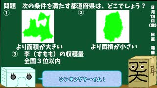 【箱盛】都道府県クイズ生活(106日目)2019月9月13日