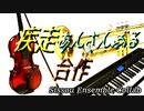 【合作】疾走あんさんぶる合作 ~Sissou Ensemble Collab~