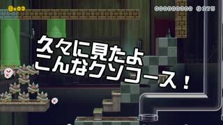 【ガルナ/オワタP】改造マリオをつくろう!2【stage:13】