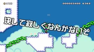 【ガルナ/オワタP】改造マリオをつくろう!2【stage:14】