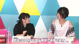 UNI-ON@IR!!!! TV #05 Princess STATION(前編)
