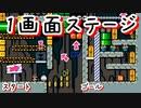 【実況】1画面で終了するギミック多彩のコースが作りたかった【マリオメーカー2】