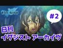 【Exist-Archive】日刊イグジストアーカイヴ#2