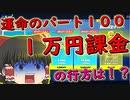 【フォートナイト】一万円課金縛り運命のパート100果たしてソロスクビクロイは!? その100【ゆっくり実況】