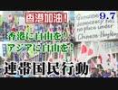 【香港加油!】9.7 香港に自由を!アジアに自由を!中国の侵略と人権弾圧を許さない!連帯国民行動・街頭演説[R1/9/14]