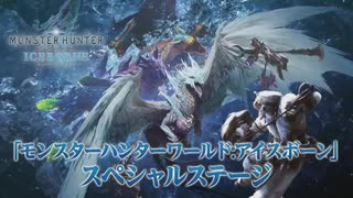 【TGS2019 MHW:I】『モンスターハンターワールド:アイスボーン』スペシャルステージ