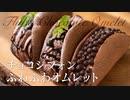 チョコのふわふわパンケーキオムレット【お菓子作り】ASMR