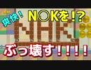 爽快!マリオメーカー2でNHKをぶっ壊す!www【マリオメーカー2】