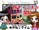 【イケボ&カワボのトークバラエティ】#231 めがねこタイム
