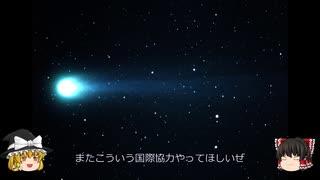 【ゆっくり解説】日本の宇宙開発の歴史⑦