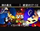 【第十回】64スマブラCPUトナメ実況【Fブロック第十二試合】