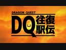 DQ往復駅伝OP動画