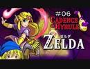【ケイデンスオフハイラル】ゼルダ姫はハイラルを倍速で刻みたい その6