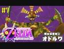 ゼルダの伝説 ムジュラの仮面3Dを初めてやると凄い その7