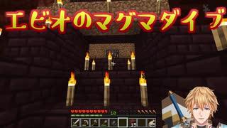 【Minecraft】エビオのマグマダイブ【にじさんじ】