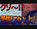 【マリオメーカー2】恐怖の三段跳び