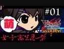 【実況】女子高生忍者が萌えを極めていく謎い格闘ゲーム #01【ファントムブレイカー:バトルグラウンド オーバードライブ】