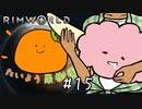 【RimWorld】たいよう果樹園 第十五話【オリキャラ】