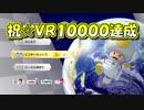 【MK8DX】悲願の「VR10000」達成なるか!マリオカート8DX 実況プレイ!! #41【レート9974~】