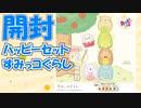 【開封】ハッピーセット「すみっコぐらし」!かぜり@なんとなくゲーム系動画の購入品紹介