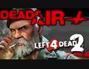 【カオス実況】Left4Dead2を4人で実況してみた!デッドなエアーで飛んでいけ編♯1【L4D2】