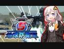【地球防衛軍5縛りプレイ】あかりinインフェルノ!DLC2編⑥
