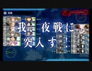 【艦これ】'19夏イベ甲E-2最終戦