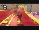 【MK8DX】マリカの中心で愛を叫ぶゴリラ!VR10000勢のマリオカート8DX 実況プレイ!! #48【レート10148~】