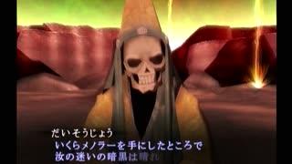 【真・女神転生III NOCTURNE クロニクル】HARDシジマ実況プレイ86