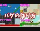 【マリオメーカー2】マリオを空中浮遊させるバグの作り方