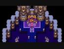 PS4版ドラクエ3ラスボス ゾーマ戦