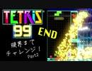 【テトリス99】限界までチャレンジ Part2【実況】