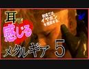 【メタルギア×ASMR!?】今日もこそこそヤるよ♥ヒェッ!ヒェッ!part5