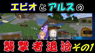 【Minecraft】エビオとアルスの襲撃者退治 その1【にじさんじ】