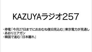 【KAZUYAラジオ257】韓国で進む「日本離れ」