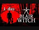 【Blair Witch】興味本位で魔女のお宅訪問 #01