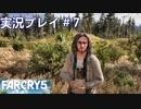ファークライ5【ジョン・シード篇】実況プレイ#7