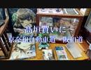 【車載動画】髙垣買いに郡山南~和歌山 8倍速【京奈和自動車道~阪和道】