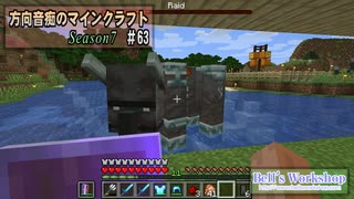 【Minecraft】 方向音痴のマインクラフト Season7 Part63 【ゆっくり実況】