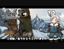 【Skyrim】ララノア小冒険記12頁目【ゆっくり実況】