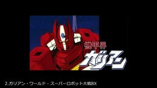 版権作品主題歌・劇中歌 スーパーロボット大戦アレンジ50選 part1