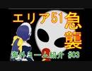 【海外ミーム紹介】#3 エリア51急襲!ナルト走りで宇宙人を開放せよ!