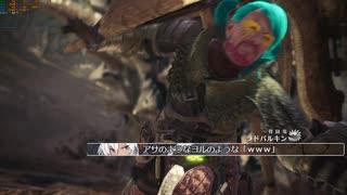 【MHW】ツインテおじさんがモンスターを狩っていくw パート16
