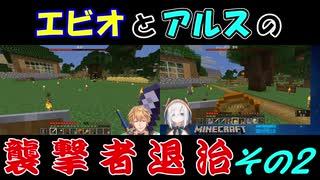 【Minecraft】エビオとアルスの襲撃者退治 その2【にじさんじ】