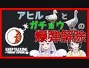【白百合リリィ/瀬戸美夜子】アヒルとガチョウの爆弾解体まとめ(修正版)【奇声組】