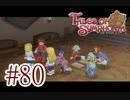 【テイルズ オブ シンフォニア】実況プレイ Part80