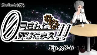 【Stellaris】ゼロ号さんと呼びたまえ!! Episode 38-b 【ゆっくり・その他実況】