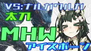 【MHW:I】太刀ずん子の気楽なアイスボーン#01【Voiceroid実況】
