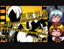 星ちゃんの「稲葉探偵事件ファイルNO.1」ゆっくり実況プレイ